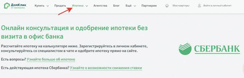Ипотека ДомКлик
