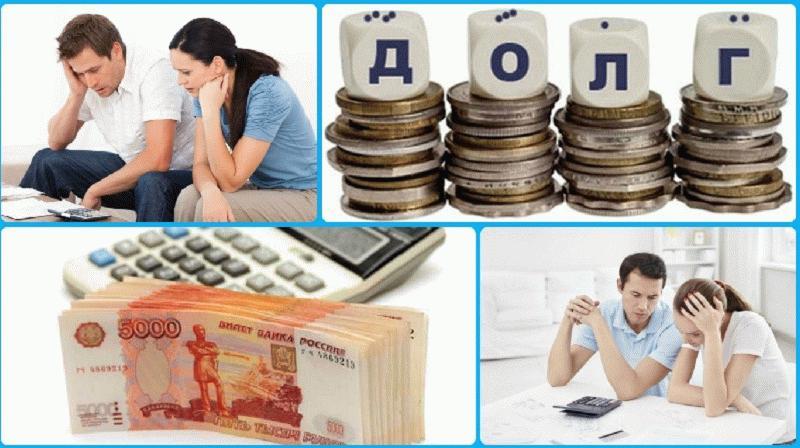 Просрочки по платежам - проблема миллионов россиян