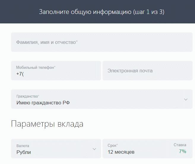 Онлайн анкета Тинькофф