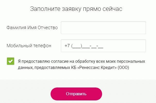Онлайн заявка Ренессанс Кредит