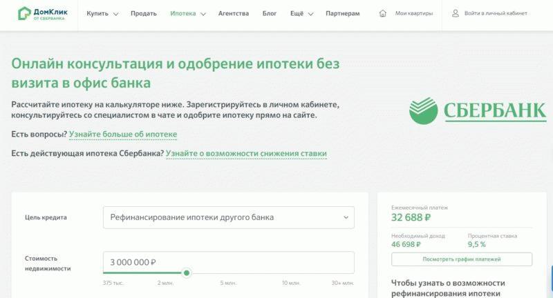 Приложение Домклик для подачи заявки в Сбербанк