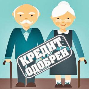 Кредиты для пенсионеров: какие банки выдают и на каких условиях