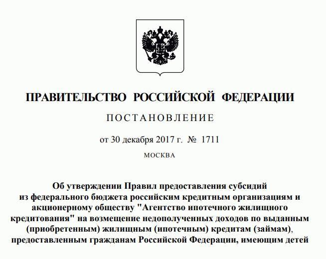 Постановление правительства