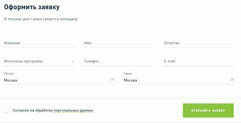Оформить заявку на сайте
