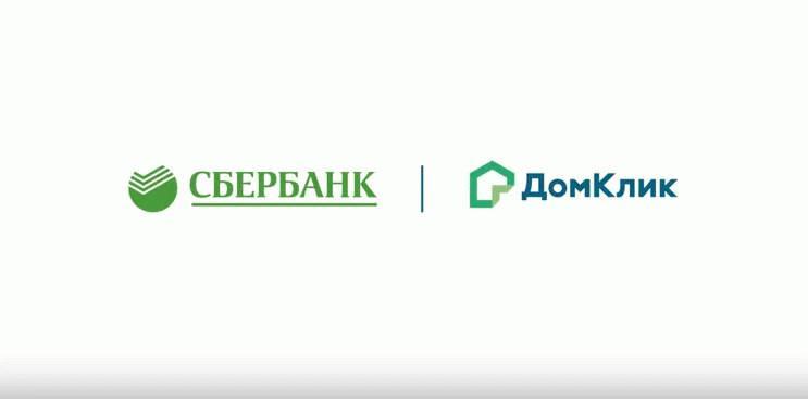 Логотип Сбербанка и Домклик