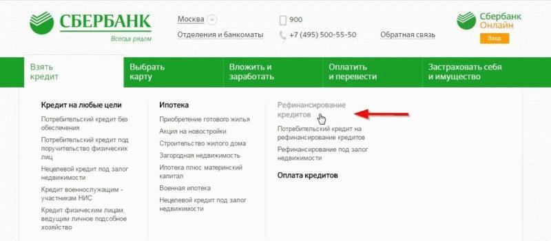 Подача заявки на рефинансирования в Сбербанк-онлайн