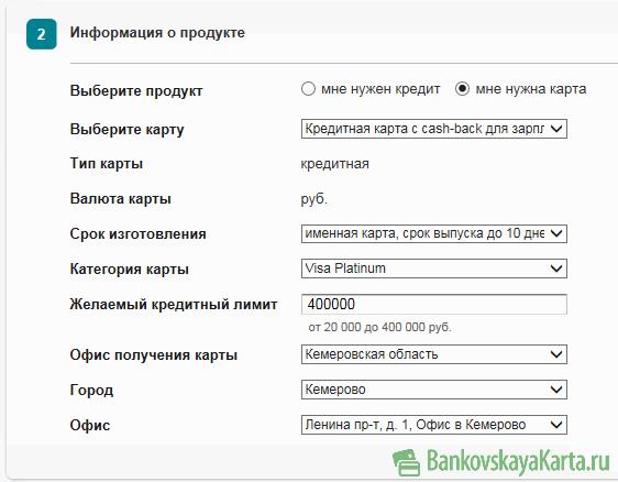 мтс заявка на кредит карту