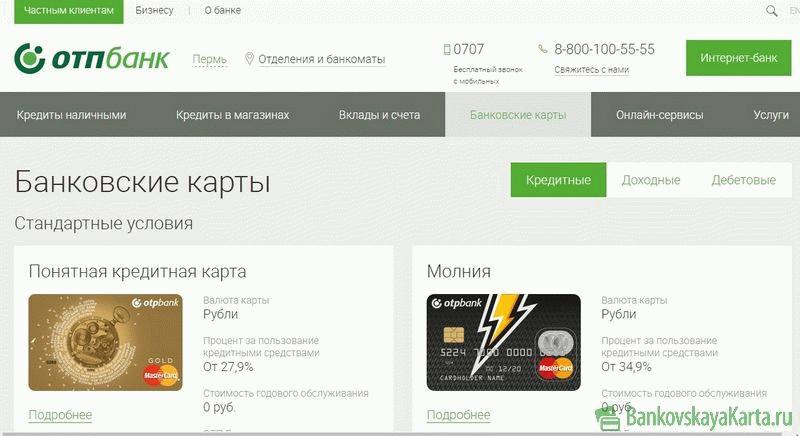 оставить заявку на кредитную карту в отп банке микроклад займ онлайн заявка на кредит на карту