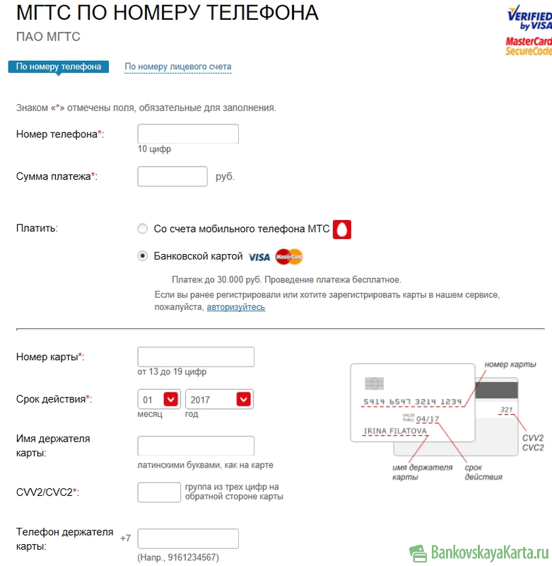 Оплата мгтс онлайн банковской картой без комиссии