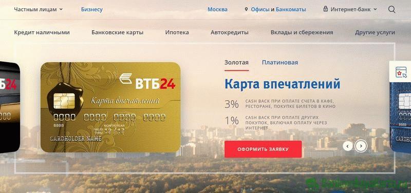 отп банк кредитная карта условия пользования челябинск последствия суда по кредиту