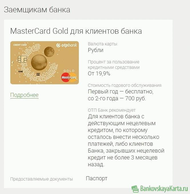 Онлайн заявка на кредитную карту отп банка с моментальным решением