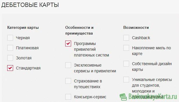 Как заказать кредитную карту Росбанка