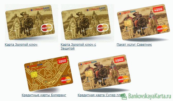 Карта бумеранг совкомбанк отзывы купить золотые монеты в державе