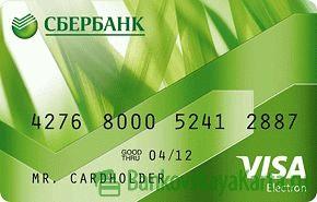 Изображение - Сколько стоит обслуживание карты сбербанка visa classic 3-1