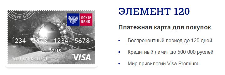 Кредитная карта почта банк сколько изготавливается