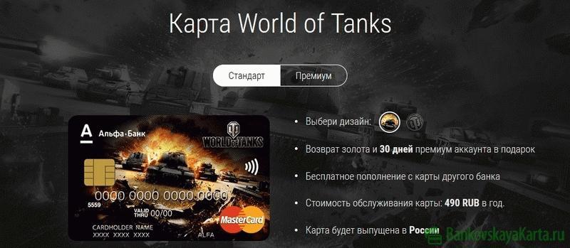 карта ворд оф танк альфа как получить премпополнить счет мегафон с банковской карты без комиссии сбербанк
