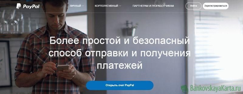 Иностранные платежные системы для физических лиц