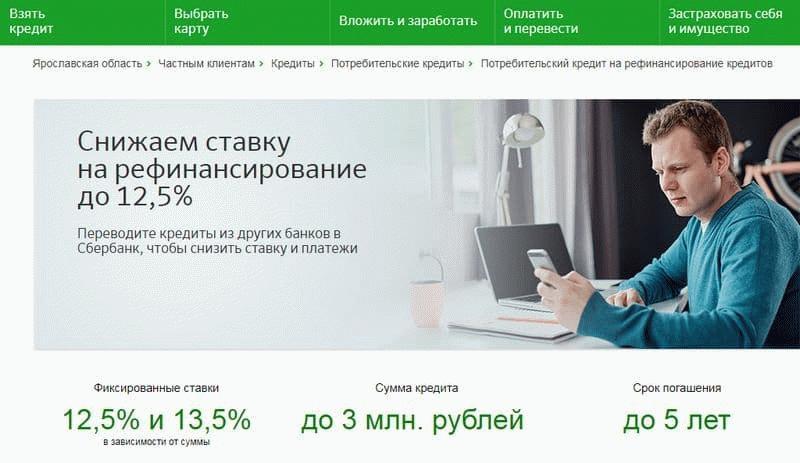 Как сделать рефинансирование потребительского кредита в Сбербанке