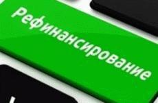 Газпром рефинансирование кредитов других