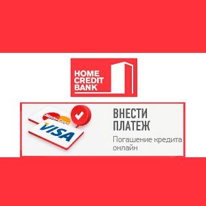 home credit bank официальный сайт оплатить кредит