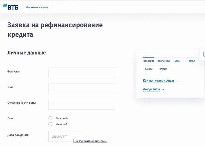 подать заявку на рефинансирование кредита в сбербанке онлайн заявка