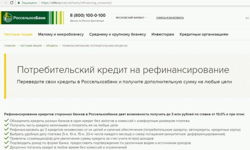 подать онлайн заявку на рефинансирование кредитов в россельхозбанке тюмень банки кредит пенсионерам