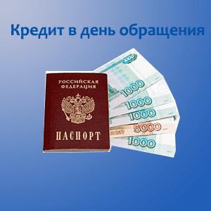 кредит по паспорту в москве в день обращения