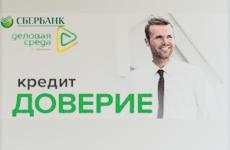 сбербанк официальный сайт ипотека без первоначального взноса