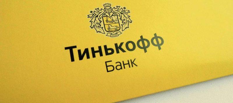 рефинансировать кредитную карту тинькофф в тинькофф
