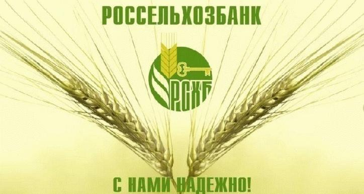 россельхозбанк кредит наличными онлайн грозном
