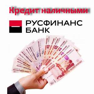 русфинанс банк кредит наличными процентная ставка калькулятор
