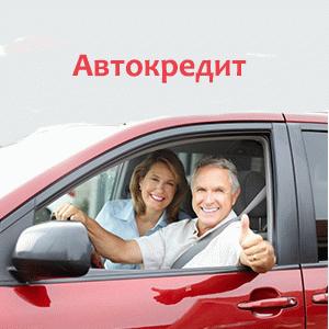 кредит наличными на машину с пробегом без первоначального взноса