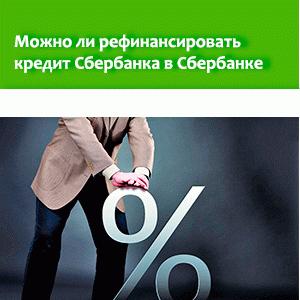 как подать заявку на рефинансирование кредита сбербанк онлайн барс банк кредит