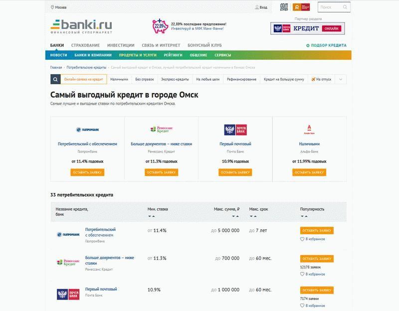 онлайн кредит банк омск