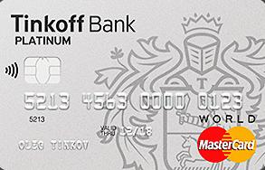 сколько стоит кредитная карта без кредитной истории